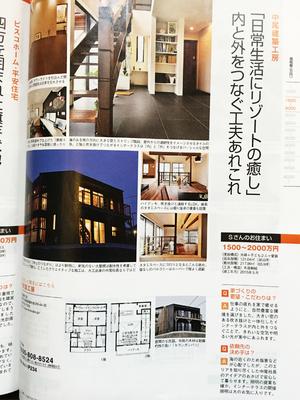 chuumon-jyuutaku-kanagawa-keisai-nakao-harunatsu2.jpg