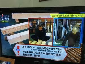 daiku-taiketsu-nihon-doitsu3.jpg