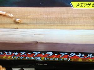 daiku-taiketsu-nihon-doitsu5.jpg