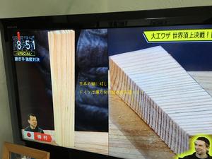 daiku-taiketsu-nihon-doitsu6.jpg