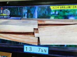 daiku-taiketsu-nihon-doitsu8.jpg
