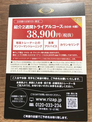 nakao-yokohama-rizap20.jpg