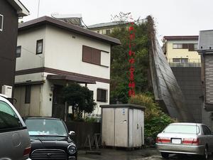 横須賀市内の急傾斜地崩壊危険区域内の家造り|他の土地と比べて普通に家が建つのか?!