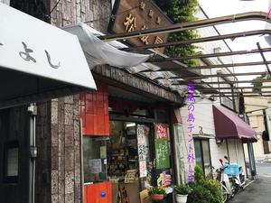 横須賀市の美味しい精肉店!横須賀市上町の松坂屋さん