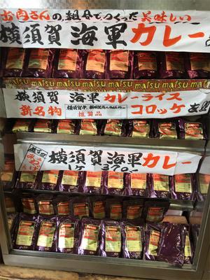 yokosukashi-niku-senmonten-matsuzakaya3.jpg