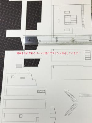 逗子市桜山|プライムアベニュー逗子海岸Ⅲ№4、5区画100/1模型の制作