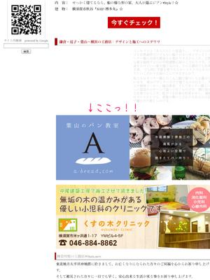 葉山のパン教室にホームページが出来ました!A Bread
