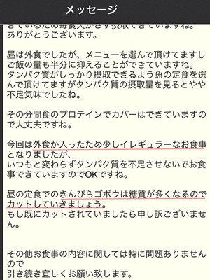 nakao-yokohama-rizap26.jpg