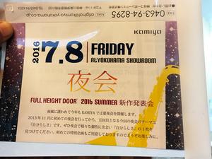神谷コーポレーション夜会