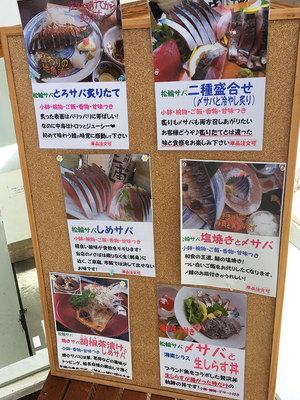 miurashi-matuwa-saba-matuwa4.jpg