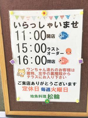 miurashi-matuwa-saba-matuwa5.jpg