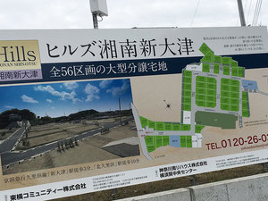 横須賀市大津の大規模分譲地内での土地探し|どの物件を買ったらいいの?