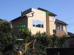 鎌倉市浄明寺|増築&リノベーションお引き渡し☆