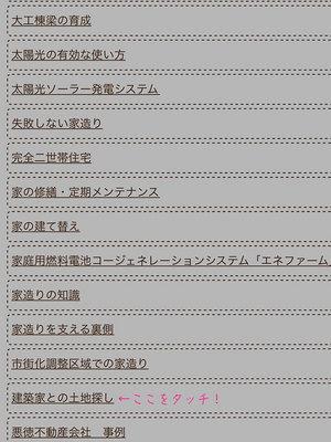 tochisagashi-houhou2.jpg