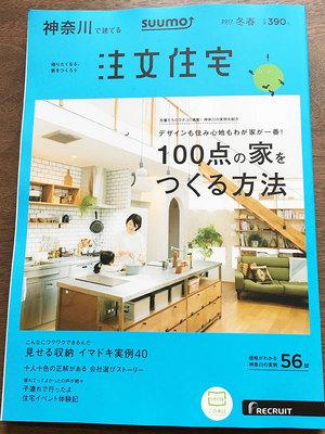 注文住宅 神奈川で建てる|発売されまーす!