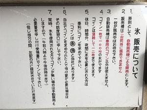 miurashi-misaki-koori-jihanki5.jpg
