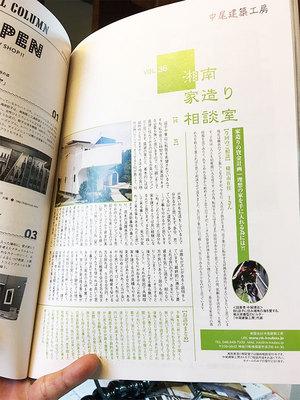shonan-style-ietsukuri-soudanshitsu-gazou-henkou2.jpg