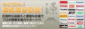 セルフビルドの強い味方|横須賀市山科台のフジショップさん