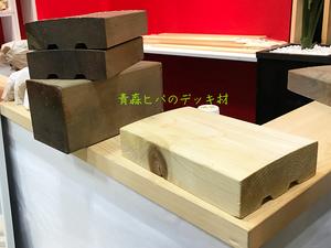 kenchiku-kenzaiten-2017-6.jpg