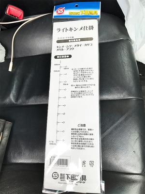 nakao-chouka-prezent-tsuri6.jpg