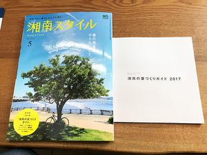 横須賀市独特の賃貸住宅は注文住宅を自然素材で建てる!