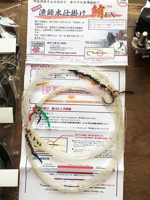 10maguro-shikake-yobi.jpg