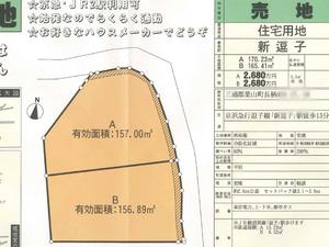 葉山町長柄の土地探し|駅近を望むか?それとも環境を選ぶか?