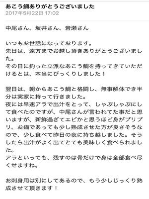 tokyo-meguro-omaneki-kaishoku11.jpg