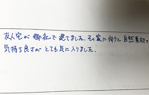 hujisawashi-kataseyama-t-jyoutou4.jpg