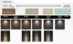 kansetsu-shoumei-lamp-koukan6.jpg
