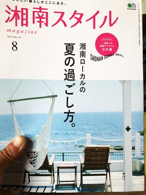 2017年8月号の湘南スタイルmagazine発売☆