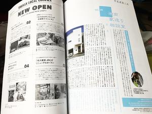 shonan-style-2017-8gou6.jpg