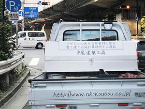 tokyo-meguro-kansei-ohikiwatashi29.jpg
