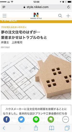 夢の注文住宅を建てる!|日本経済新聞からの勧告