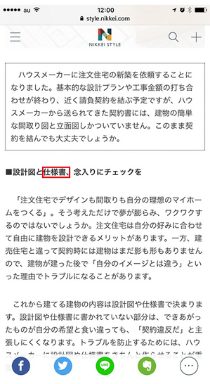 chuumon-jyuutaku-toraburu-nikkei2.jpg