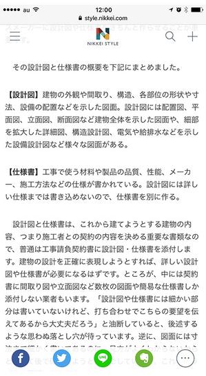 chuumon-jyuutaku-toraburu-nikkei3.jpg