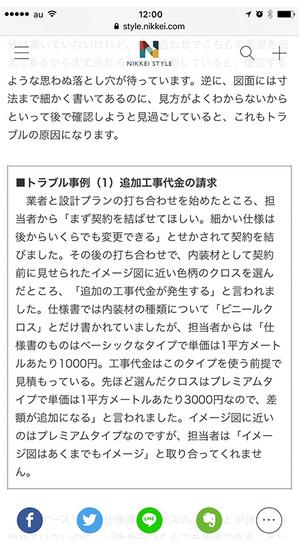 chuumon-jyuutaku-toraburu-nikkei4.jpg