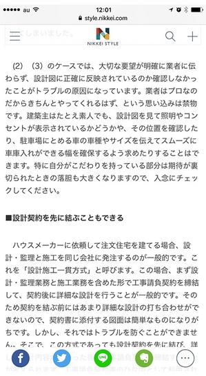 chuumon-jyuutaku-toraburu-nikkei6.jpg