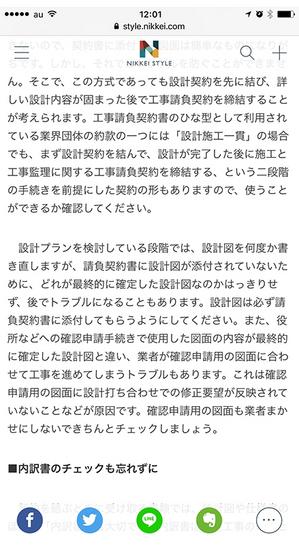 chuumon-jyuutaku-toraburu-nikkei7.jpg