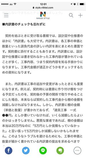 chuumon-jyuutaku-toraburu-nikkei8.jpg