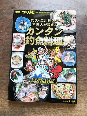キッチンにこだわりを持った方へ|最高のレシピ本がここにある。
