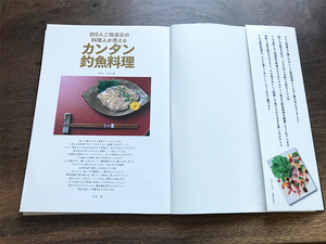 miurahantou-ryouri-reshipi-hon2.jpg