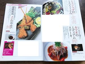 miurahantou-ryouri-reshipi-hon5.jpg