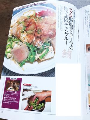 miurahantou-ryouri-reshipi-hon7.jpg