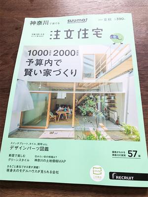 神奈川で建てるにPrivate Loungeのある家が掲載されました!