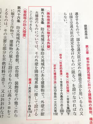 shikichi-gaiheki-koutai-kinrin2.jpg