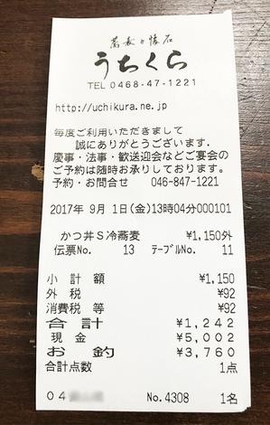 yokosuka-yrp-uchikura18.jpg