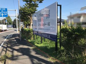 nakao-ac-modelhouse-kusakari2.jpg