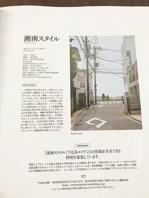 shonan-style-2017-11-henshu-henkou3.jpg