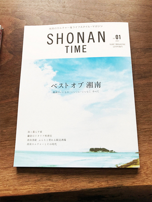 湘南のカルチャー&ライフスタイルマガジンSHONAN TIME